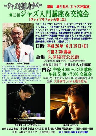 第13回ジャズ入門講座&交流会のポスター